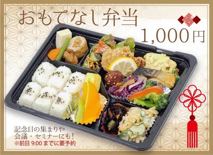 おもてなし弁当1,000円