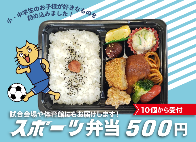 スポーツ弁当500円