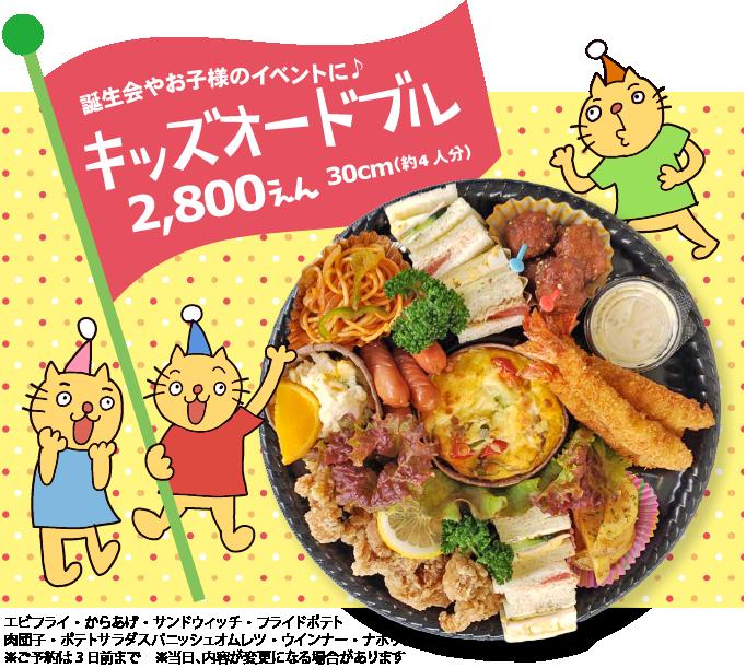 キッズオードブル2,800円